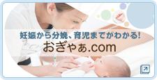 妊娠から分娩、育児までがわかる!おぎゃぁ.com
