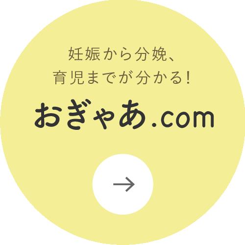 おぎゃあ.com